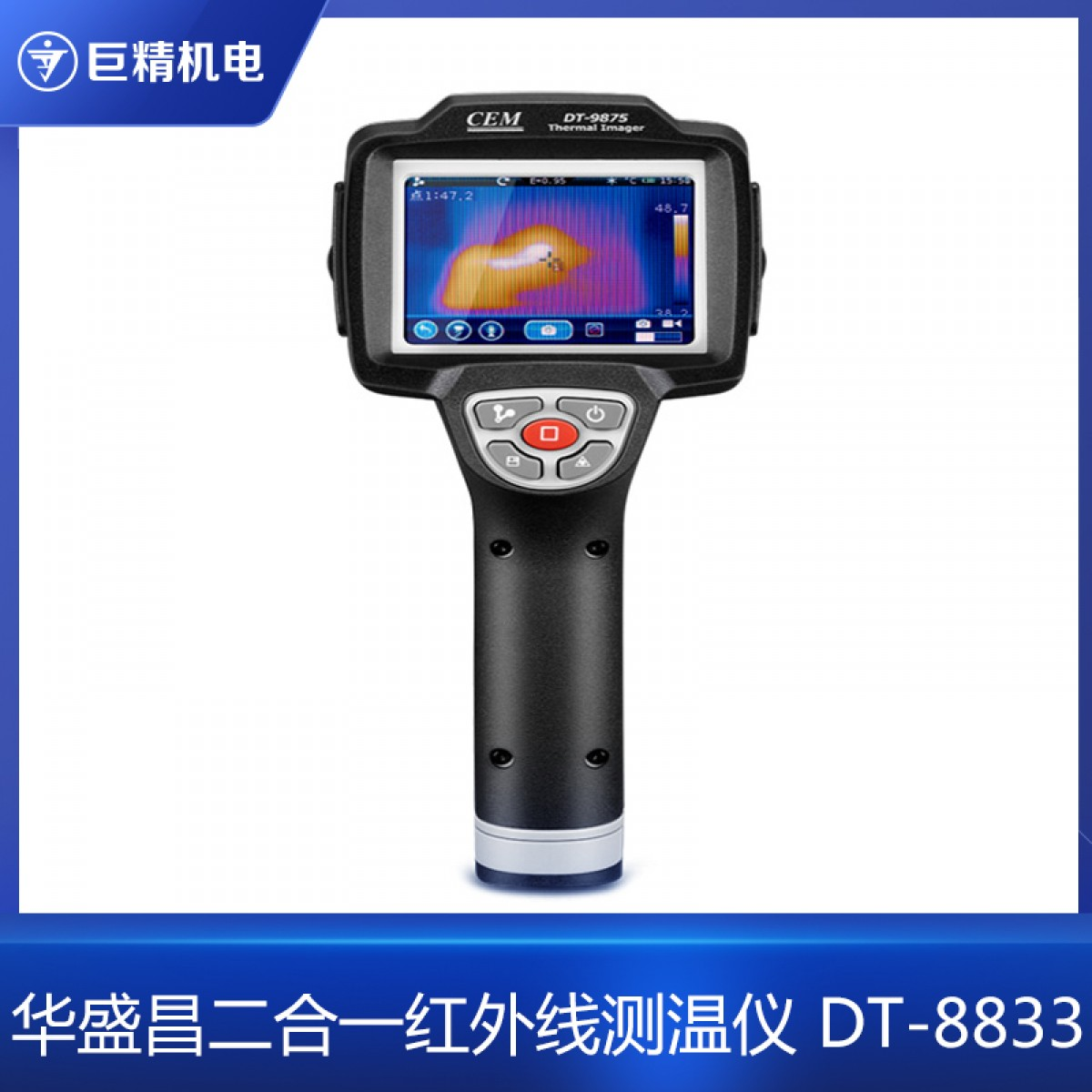 CEM华盛昌 DT-9873B 经典型红外热像仪