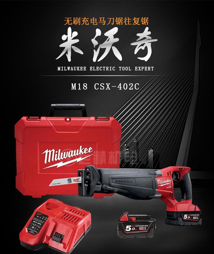 Milwaukee美沃奇M18 CSX-402C无刷充电马刀锯切割机往复锯