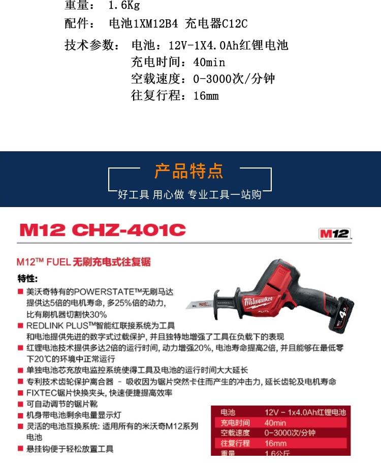 美国Milwaukee美沃奇M12 CHZ-401B无刷充电马刀锯往复锯
