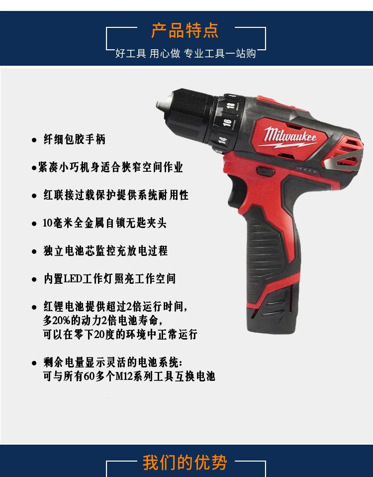 米沃奇 M12 BDD-202C 锂电池充电电钻/起子机 美沃奇
