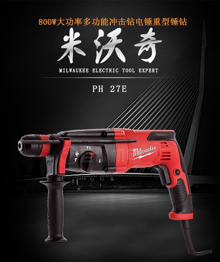 milwaukee米沃奇PH 27E多功能冲击钻电锤重型锤钻四坑800W大功率