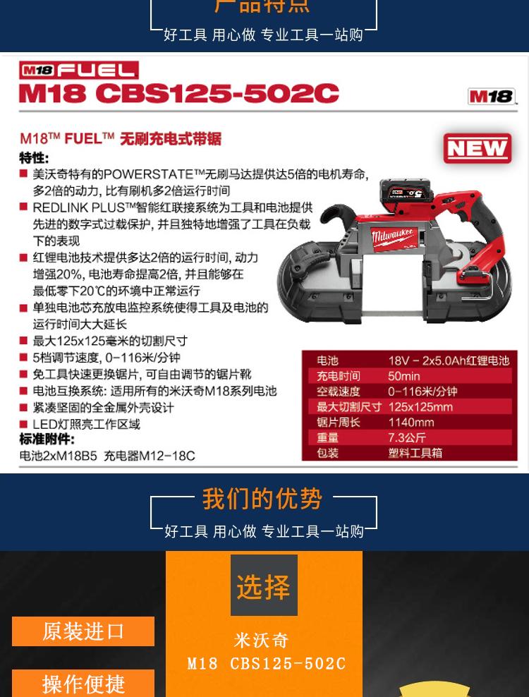 美沃奇 M18 CBS125-502C重型无刷锂电池充电式带锯