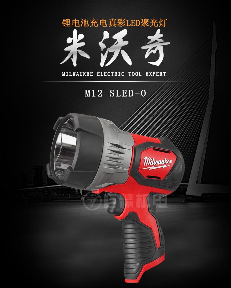 美国Milwaukee美沃奇M12 SLED-0 米沃奇锂电池充电真彩LED聚光灯