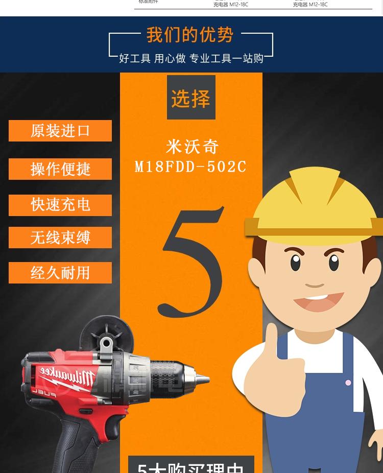 美沃奇 米沃奇  M18 FDD-502X  无刷双速充电电钻/起子机 电动工具
