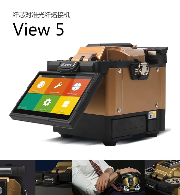 一诺View 5  纤芯对准光纤熔接机