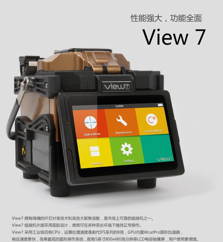 一诺 View 7 光纤熔接机