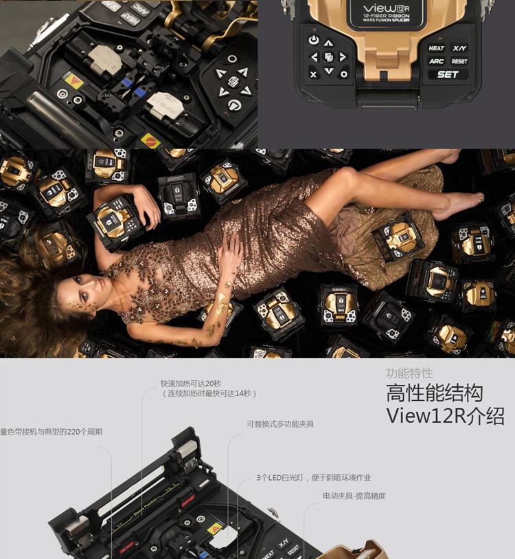 一诺 View 12R光纤熔接机
