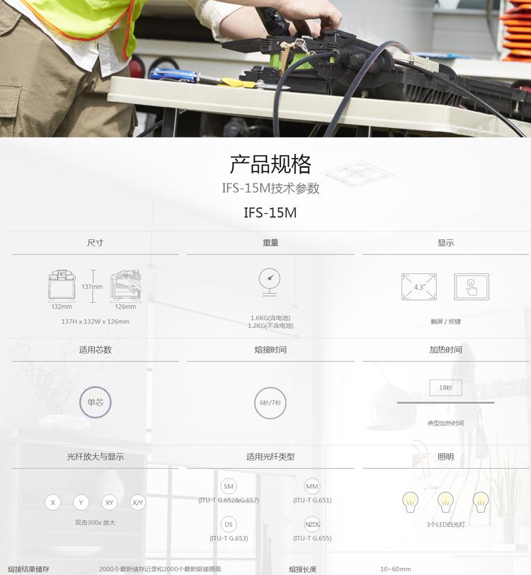 一诺IFS-15M 光纤熔接机
