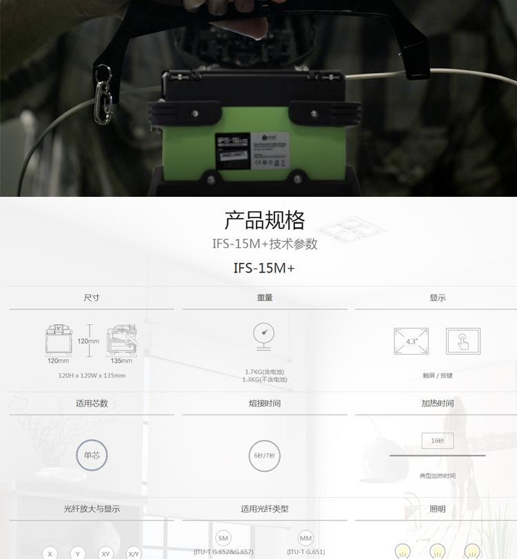 一诺IFS-15M+ 光纤熔接机