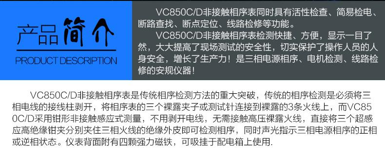 victor胜利850C/850D相序表非接触相序表