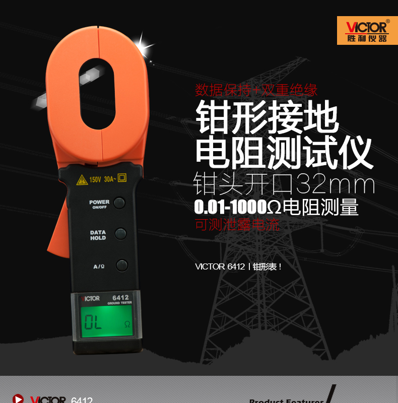 victor胜利 6412+ 接地电阻测试仪