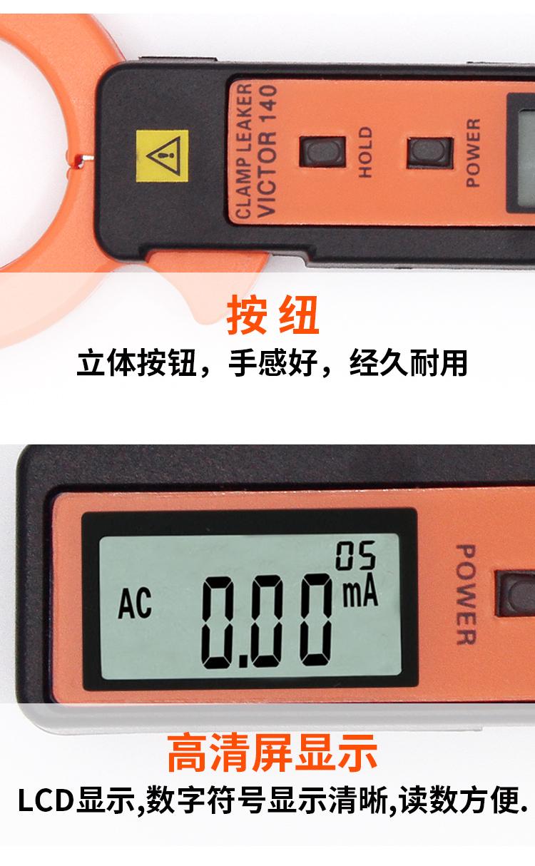 victor胜利 VC140 钳形电流表