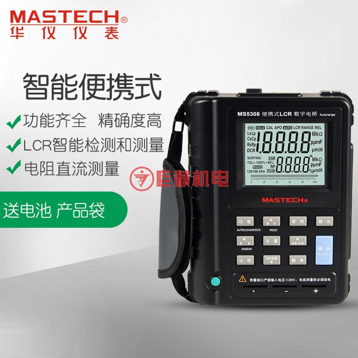 华仪 数字LCR电桥测试仪 MS5308 串并联测量/电阻直流测试仪