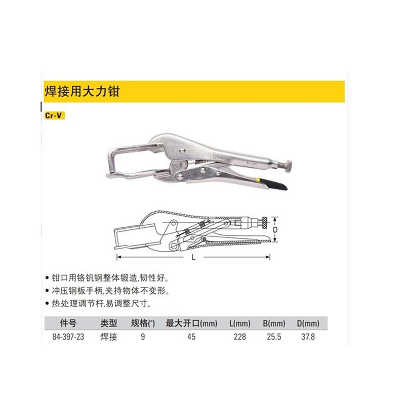 史丹利 焊接用大力钳84-397-23