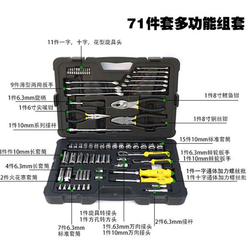 史丹利 71件套多功能组套74394-8-23