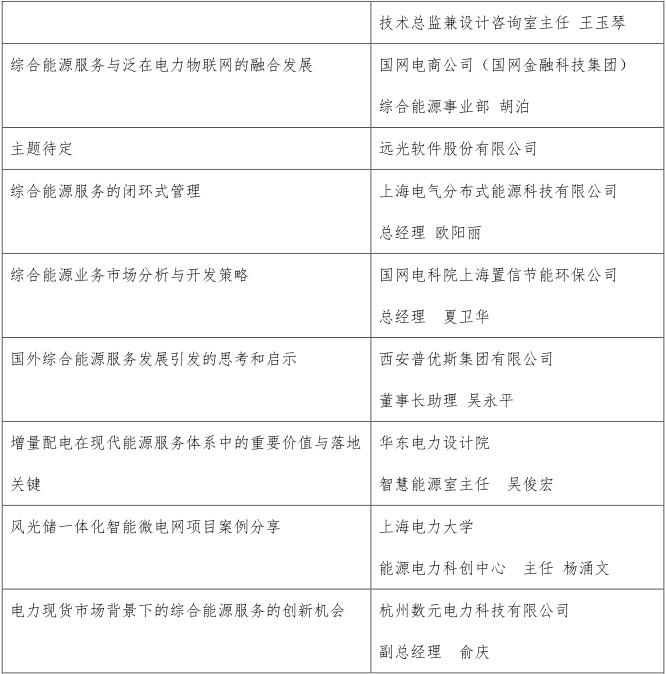 最新议程|2019中国综合能源服务产业创新发展大会通知