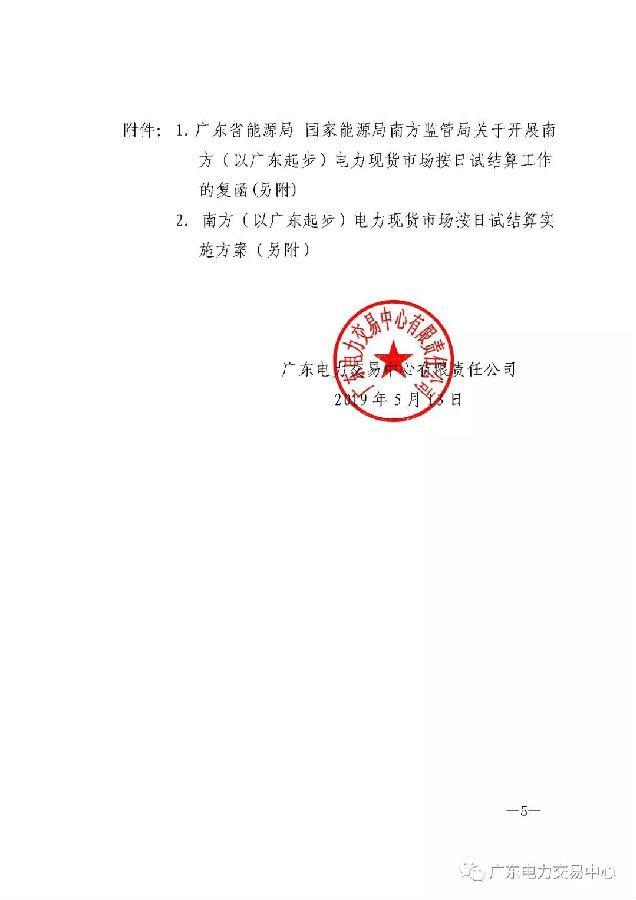 电力市场里程碑:广东电力现货交易今日按日结算(附文件)