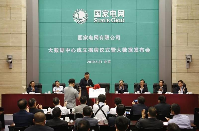 国家电网大数据中心正式揭牌