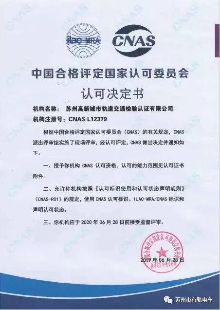 苏州有轨电车认证公司喜获CNAS资质