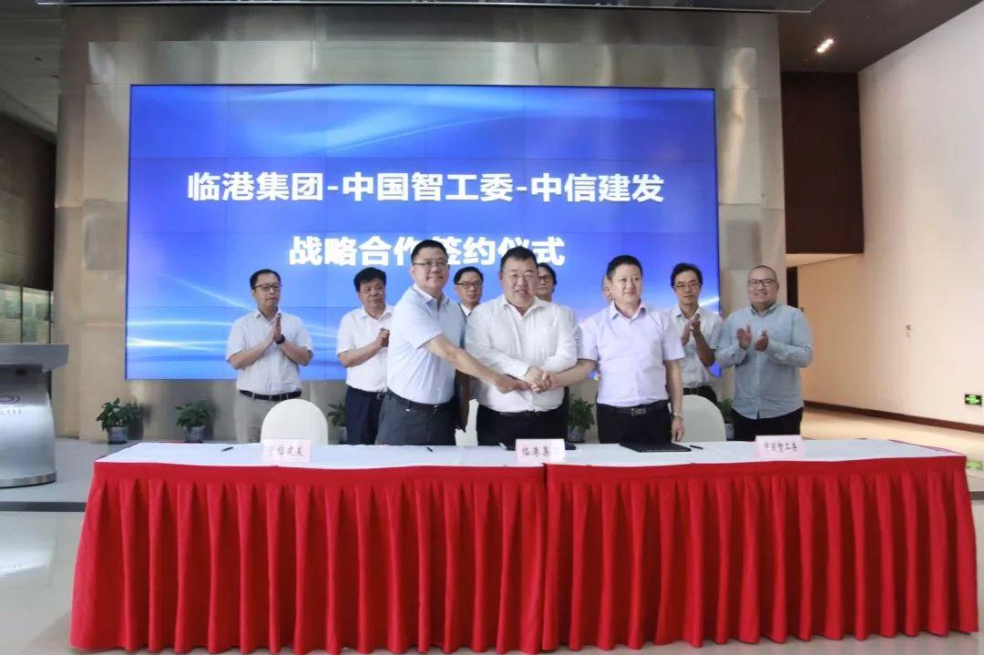 临港集团与中信建设、智工委达成战略合作