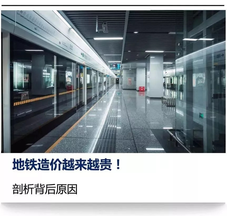 城市地铁平均造价7.46亿!近些年地铁造价越来越贵的原因是...
