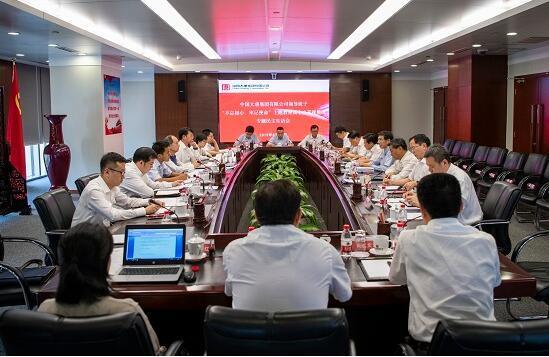"""中国大唐领导班子召开""""不忘初心、牢记使命""""专题民主生活会"""