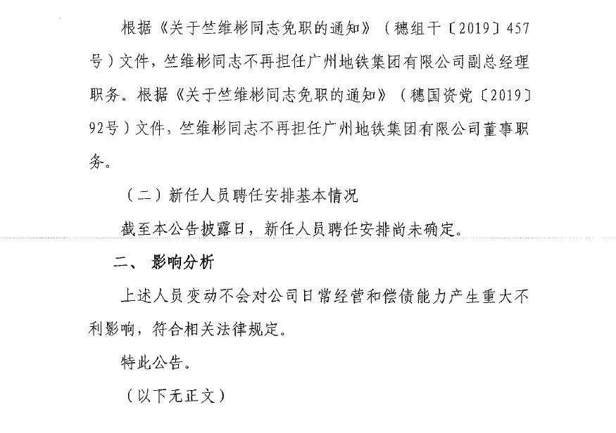 重磅!广州地铁集团高层人事变动