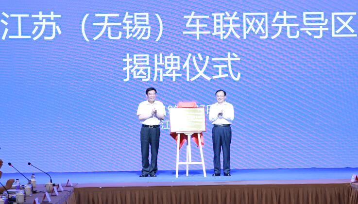 苗圩为全国首个车联网先导区揭牌