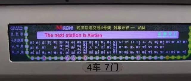 官宣!武汉軌道交通蔡甸线9月25日上午9时开通试运营