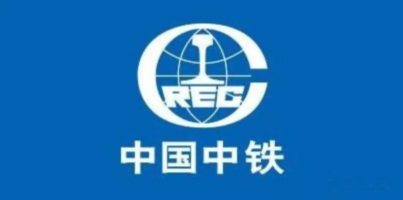 中國中鐵資産重組完美收官,四大工程局回家,9大新股東登場