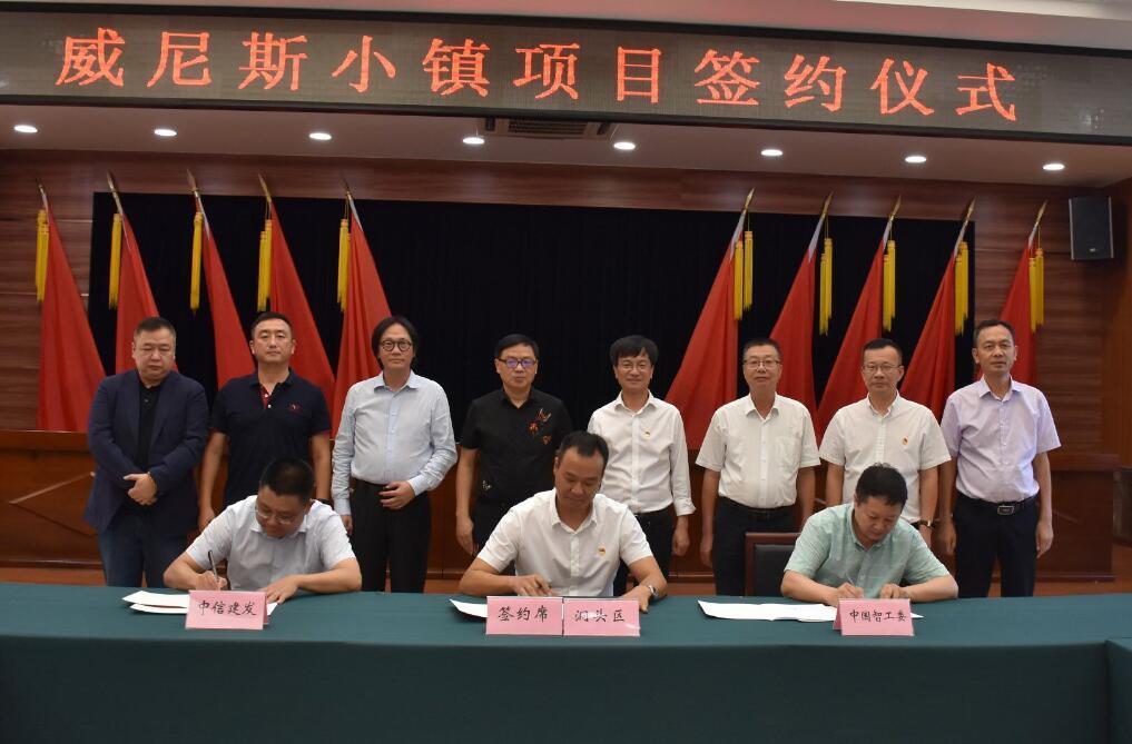 中信建发、智工委与洞头区政府签订战略合作协议