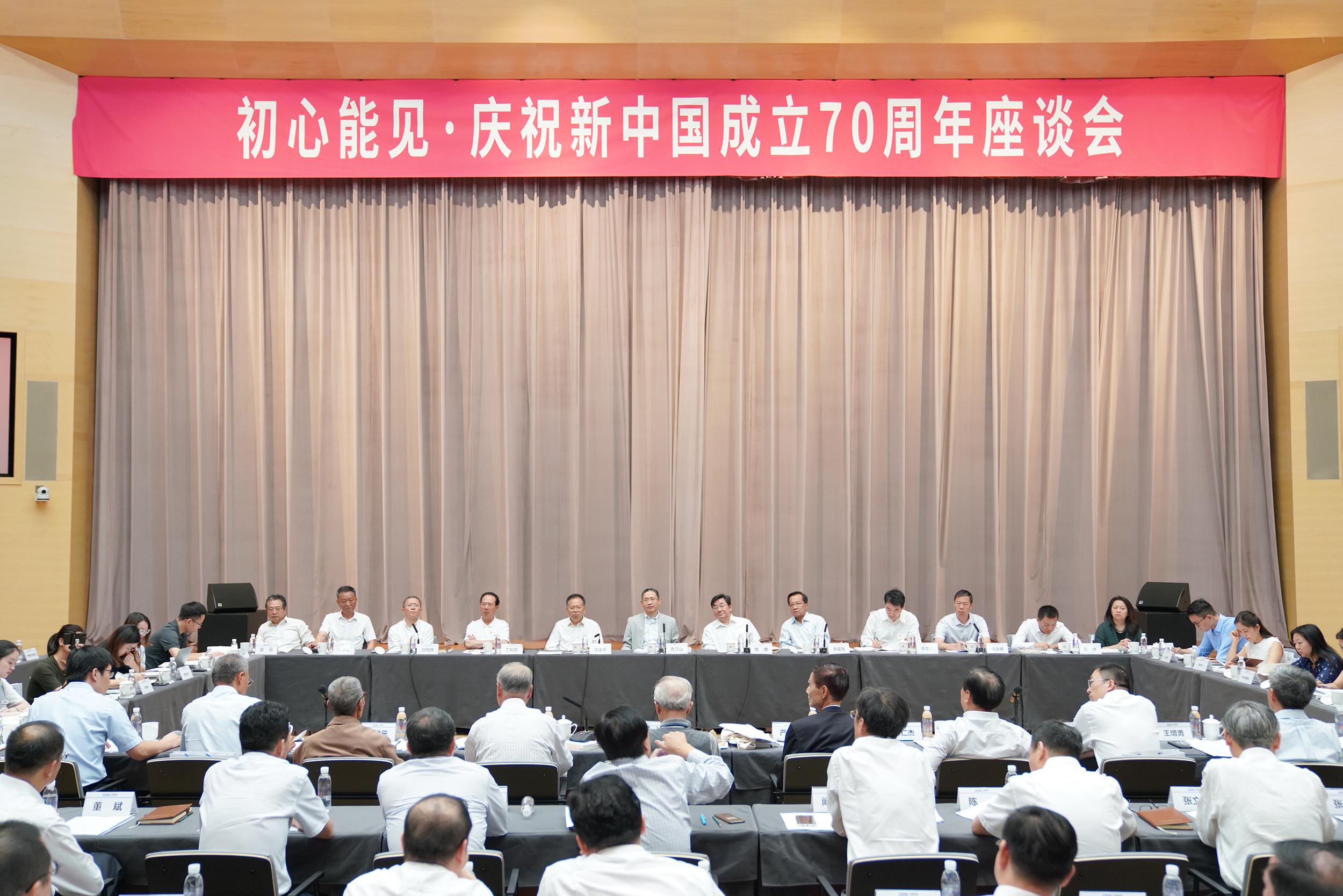 """中國能建舉行""""初心能見?慶祝新中國成立70周年""""座談會"""