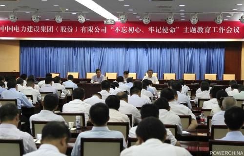 中国电建成立八周年改革发展党建工作纪实