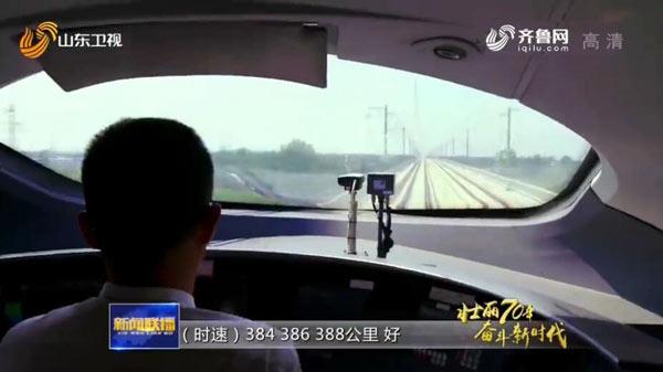 鲁南高铁11月通车、多条高速改建八车道,山东崛起立体大交通网