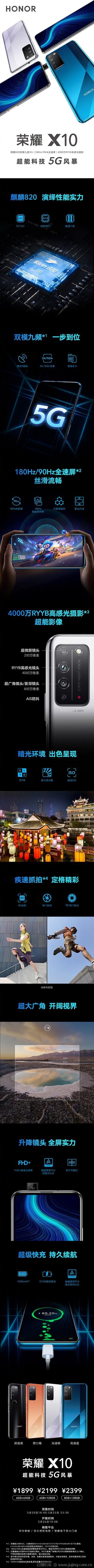 荣耀X10销量预期千万打底,赵明豪言在这个档位也没对手!