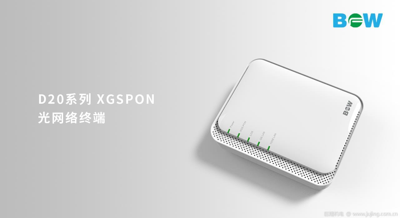 博为科技成功推出超高性价比对称10G PON终端