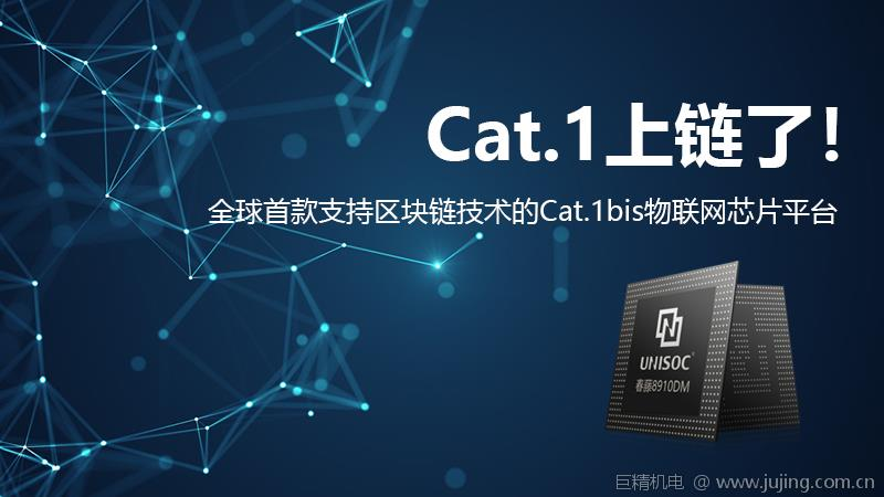广和通推出全球首款Cat.1区块链模组