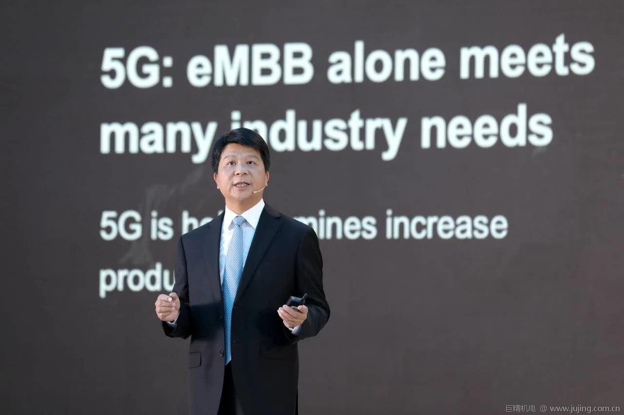 华为郭平:ICT在对抗疫情中显现社会价值 5G加速全社会数字化转型