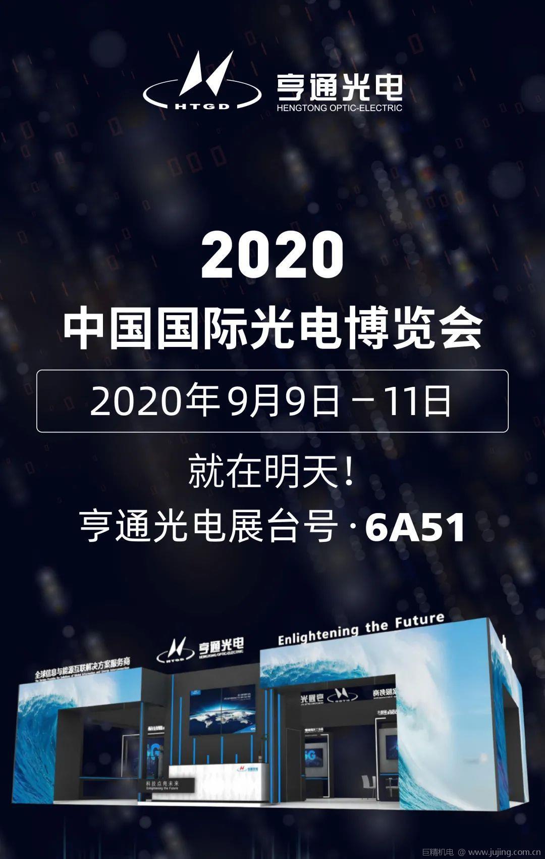 """020中国国际光电博览会,亨通与您相约6A51!"""""""
