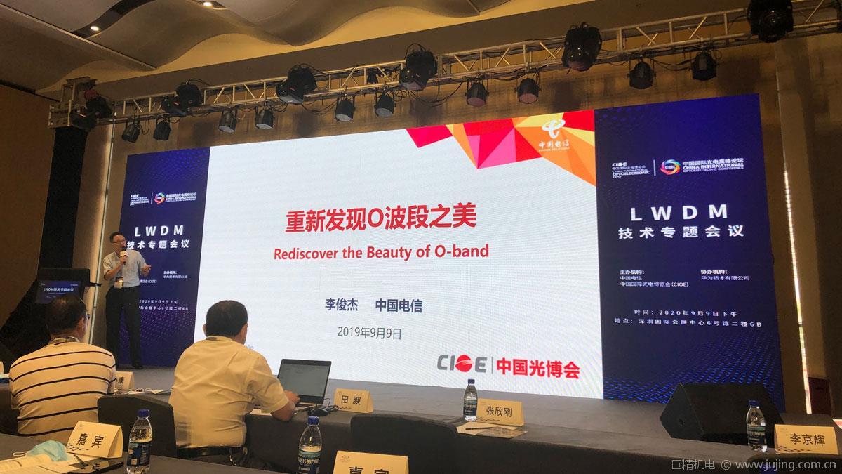 中国电信李俊杰:重新发现O波段之美