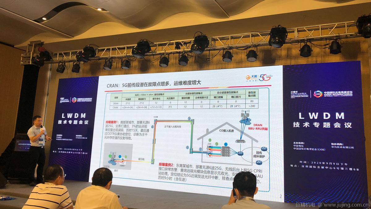 中国电信刘昊:LWDM半有源方案有效提升前传传输维护能力