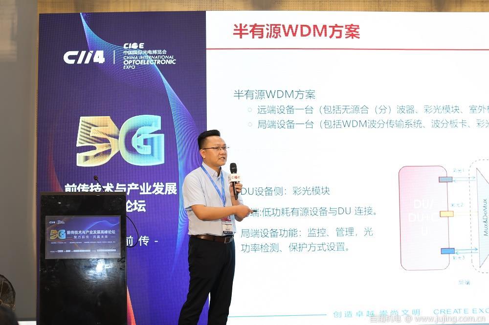亨通洛克利朱宇:5G前传光模块要加快芯片布局,制定行业标准