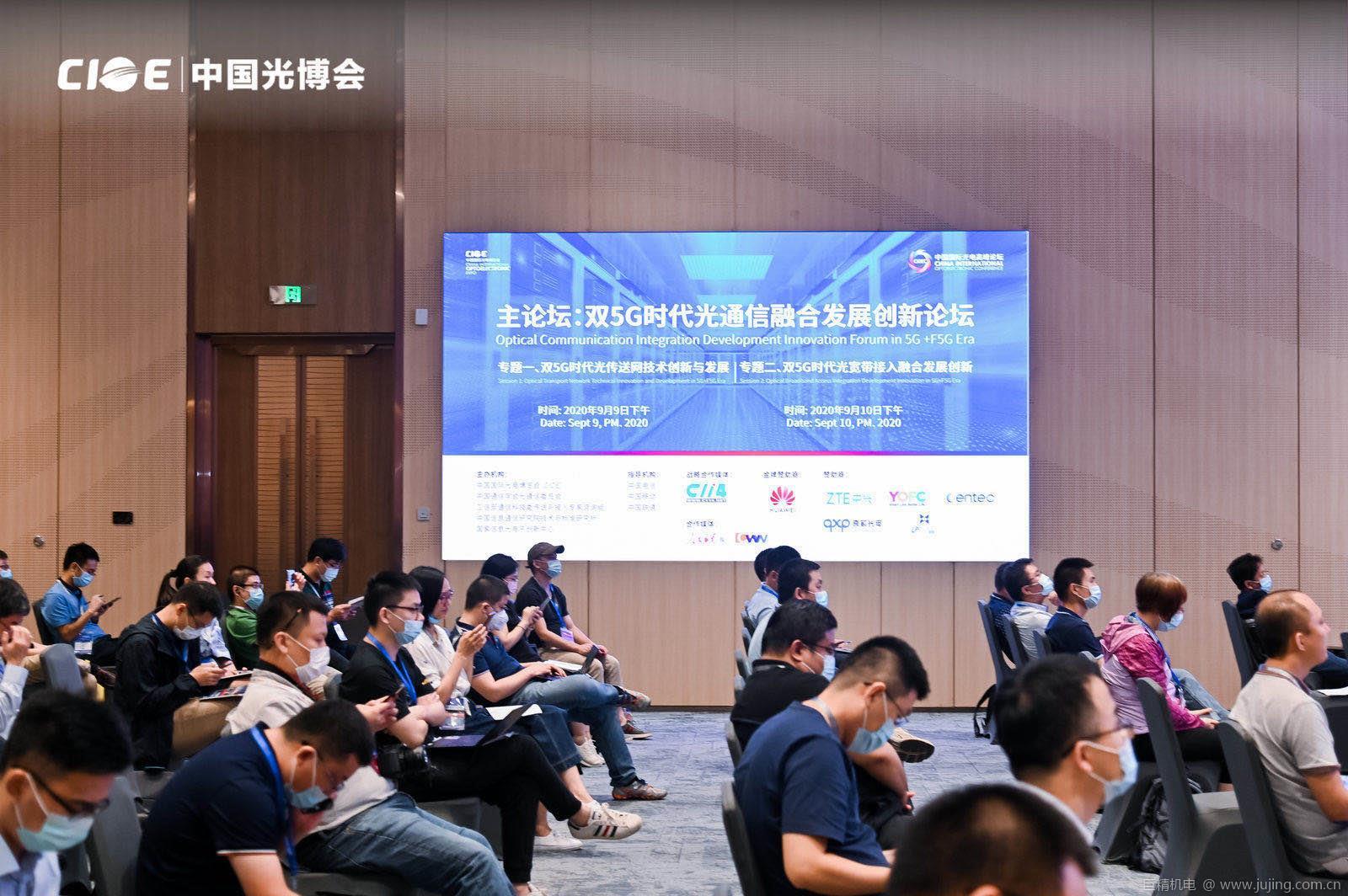 """""""双5G""""论坛成功举办:全光网助力新基建走上""""信息高速公路"""""""