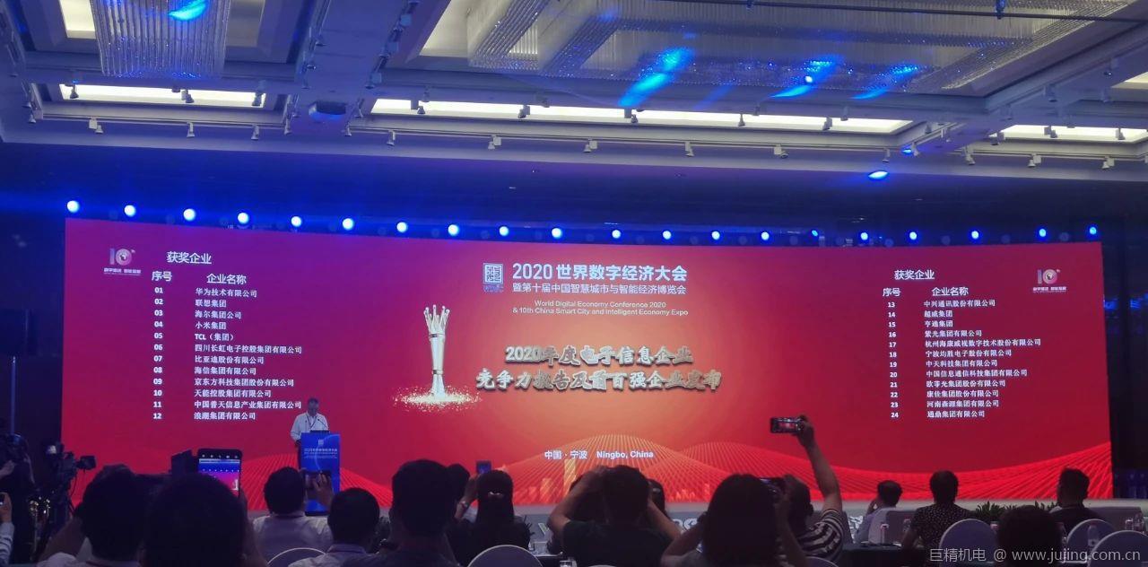 又是榜单发布时 | 2020年中国电子信息百家企业,亨通集团位居第15位