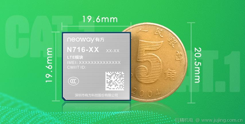 """""""小身板""""有大应用:有方Cat.1模组N716驱动共享出行2.0升级"""
