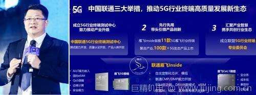 """联通陈海锋:""""雁飞inside"""",打造高质量5G行业终端名片"""