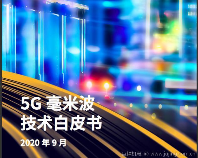 《5G毫米波技术白皮书》发布:5G毫米波产业链基本成熟 已开启商用部署