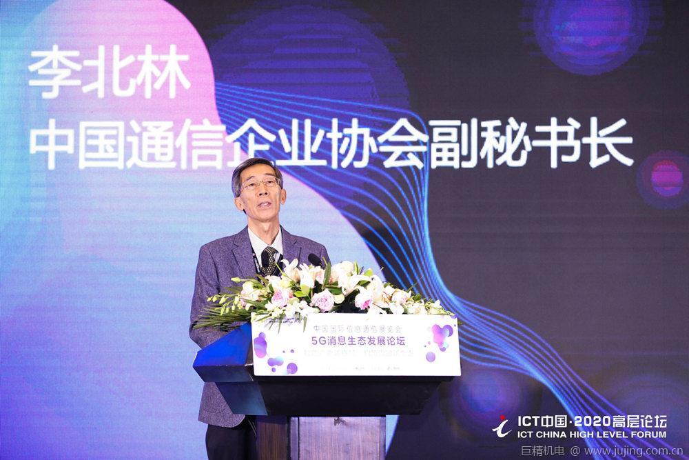 中国通信企业协会副秘书长李北林:抓住历史机遇,推动5G消息更好发展
