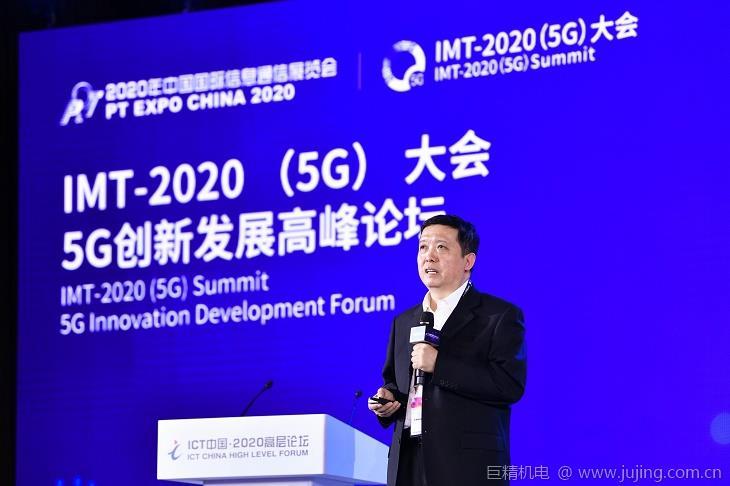 中国信科王映民:持续优化提供优质5G产品 赋能5G新基建