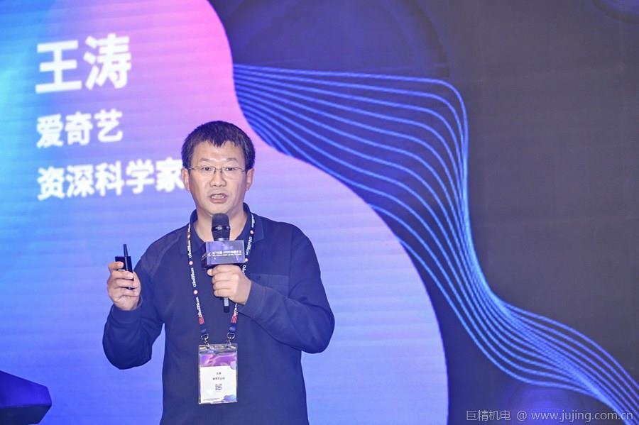 爱奇艺王涛:5G助力视频平台交互能力发展